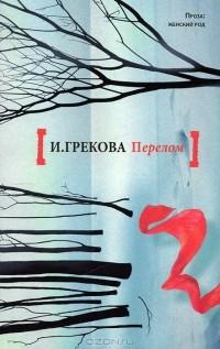 И. Грекова - Перелом