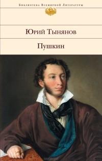 Юрий Тынянов — Пушкин