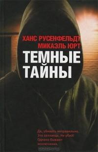 Ханс Русенфельдт, Микаэль Юрт - Темные тайны