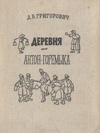 Деревня. Антон-Горемыка — Д. В. Григорович