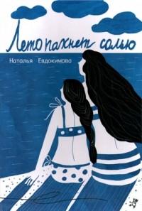 Наталья Евдокимова — Лето пахнет солью