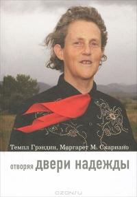 Тэмпл Грэндин, Маргарет М. Скариано - Отворяя двери надежды. Мой опыт преодоления аутизма