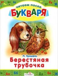 М. Пришвин - Берестяная трубочка