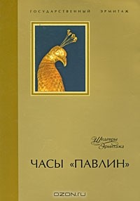 "Ю. Я. Зек, Ю. Н. Семенов, М. П. Гурьев - Часы ""Павлин"""