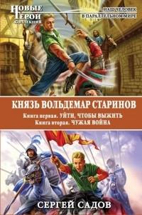 Садов Сергей - Электронная библиотека RuLit