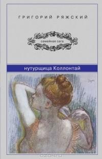 Григорий Ряжский - Натурщица Коллонтай