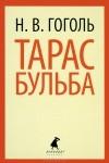 Н. В. Гоголь - Тарас Бульба. Повести