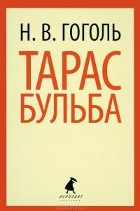Н. В. Гоголь — Тарас Бульба. Повести