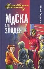 Юрий Ситников - Маска для злодея