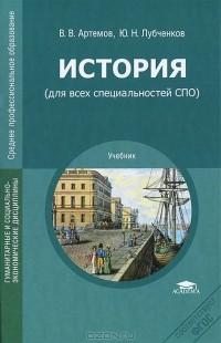В. В. Артемов, Ю. Н. Лубченков - История (для всех специальностей СПО)