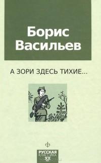 Борис Васильев — Завтра была война. А зори здесь тихие...