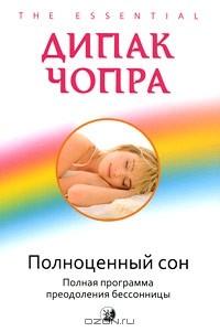 Дипак Чопра - Полноценный сон