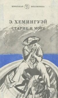 Э. Хемингуэй - Старик и море. Рассказы