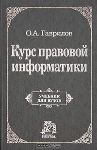 гаврилов курс правовой информатики: