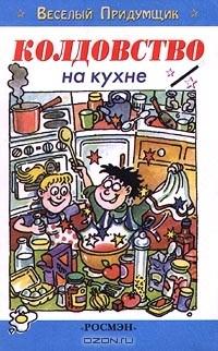 Ричард Робинсон - Колдовство на кухне