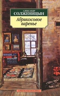 Александр Солженицын — Абрикосовое варенье