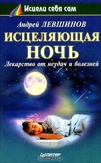 Андрей Левшинов — Исцеляющая ночь. Лекарство от неудач и болезней