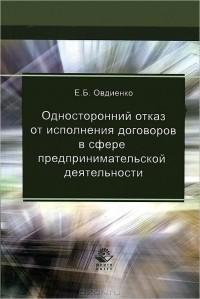 Договор Аренды Диссертация