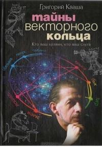 Григорий Кваша - Тайны векторного кольца. Кто ваш хозяин, кто ваш слуга