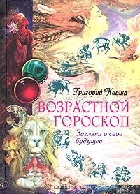 Григорий Кваша - Возрастной гороскоп. Загляни в свое будущее
