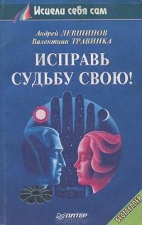 Андрей Левшинов, Валентина Травинка — Исправь судьбу свою!