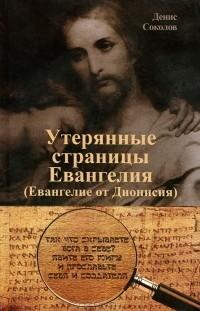 Денис Соколов - Утерянные страницы Евангелия (Евангелие от Дионисия)