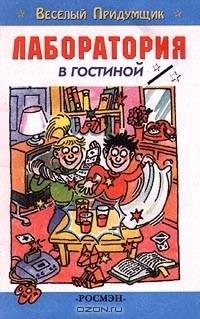 Ричард Робинсон - Лаборатория в гостиной