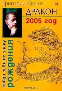 Григорий Кваша - Дракон. 2005 год. Найди себя по знаку рождения