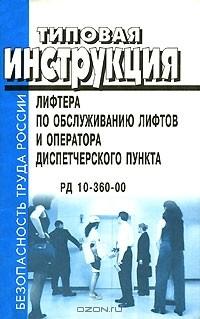 Рд 10-360-00 Типовая Инструкция Лифтера По Обслуживанию Лифтов - фото 2