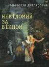 Анатолій Дністровий - Невідомий за вікном