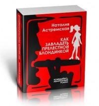 Наталия Астремская - Как завладеть прелестной блондинкой