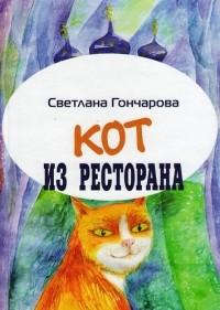 Светлана Гончарова — Кот из ресторана
