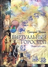 Григорий Кваша - Виртуальный гороскоп. Найди свой образ
