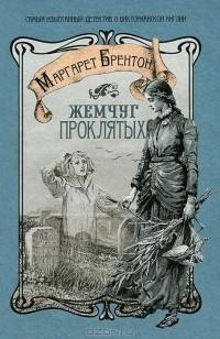 Маргарет Брентон — Жемчуг проклятых