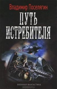 Владимир Поселягин - Путь истребителя