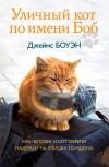 Джеймс Боуэн - Уличный кот по имени Боб