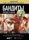 Алексей Лукьянов - Бандиты. Красные и белые