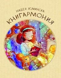 Надея Ясминска — Книгармония