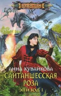Анна Кувайкова - Сайтаншесская роза. Эпизод I