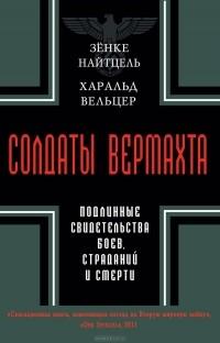 http://i.livelib.ru/boocover/1000714692/l/a048/Zenke_Najttsel_Harald_Veltser__Soldaty_Vermahta._Podlinnye_svidetelstva_boev_str.jpg