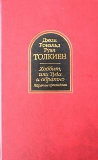 Джон Рональд Руэл Толкиен — Хоббит, или Туда и обратно. Избранные произведения