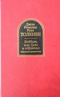 Джон Рональд Руэл Толкиен - Хоббит, или Туда и обратно. Избранные произведения