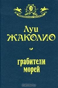 Серия книг приключилось однажды