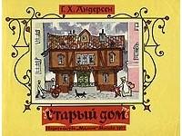 Ганс Христиан Андерсен - Старый дом