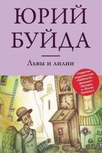 Юрий Буйда - Львы и лилии