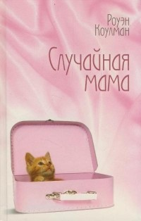 Роуэн Коулман - Случайная мама