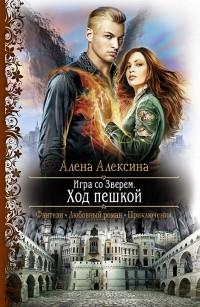 Алена Алексина — Игра со зверем. Ход пешкой