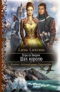 Алена Алексина — Игра со зверем. Шах королю