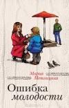 Мария Метлицкая - Ошибка молодости
