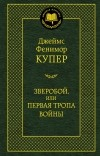 Дж. Ф. Купер - Зверобой, или Первая тропа войны